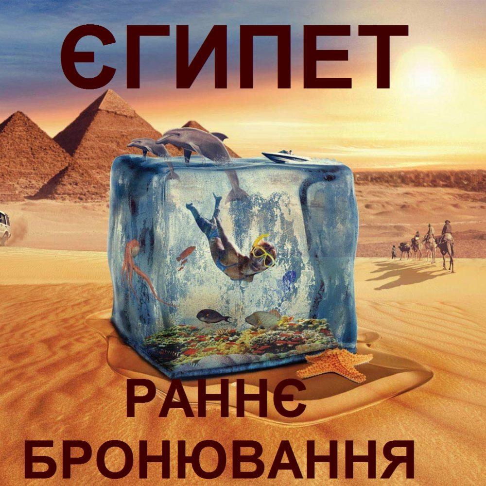 єгипет1-1